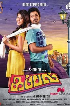 Watch Kappal Online