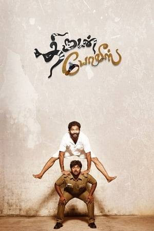 Watch Thirudan Police Online