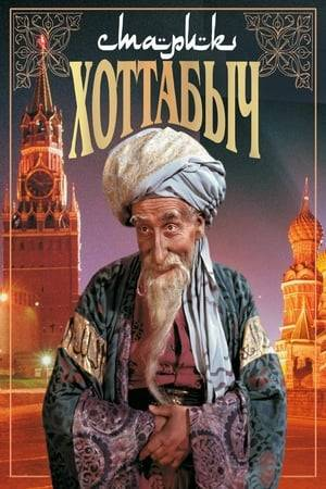 Watch Old Man Khottabych Online