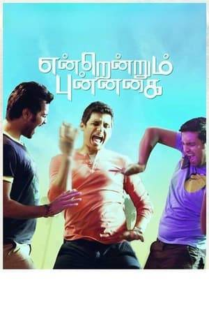 Watch Endrendrum Punnagai Online