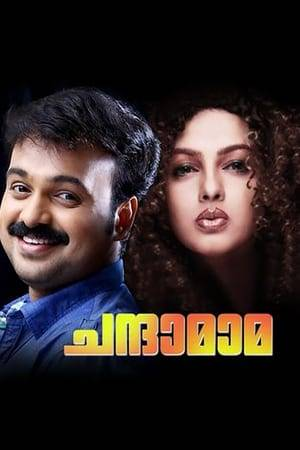 Watch Chandamama Online