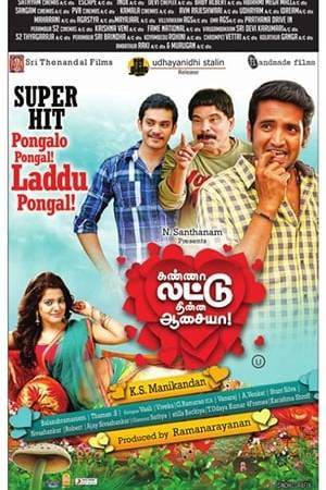 Watch Kanna Laddu Thinna Aasaiya Online