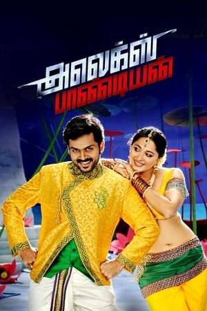 Watch Alex Pandian Online
