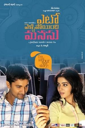 Watch Yeto Vellipoyindhi Manasu Online