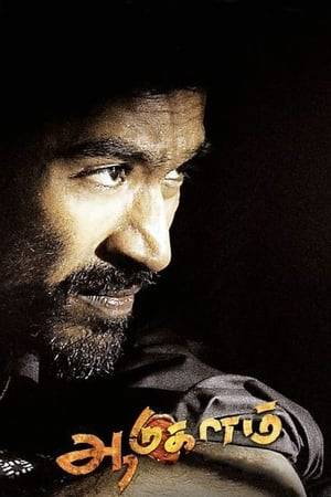 Watch Aadukalam Online