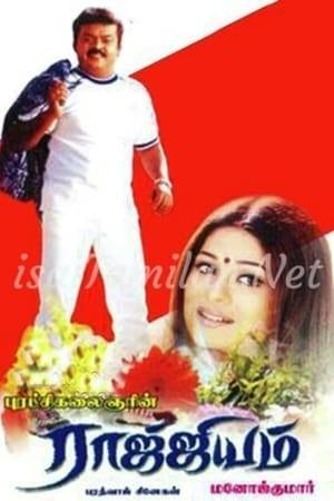 Watch Raajjiyam Online