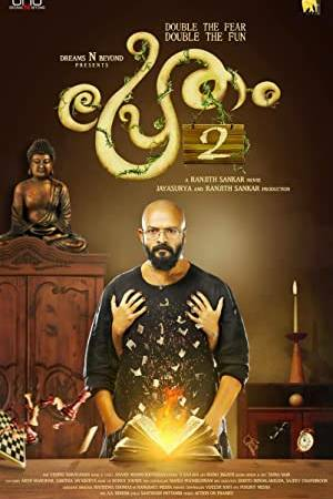 Watch Pretham 2 Online