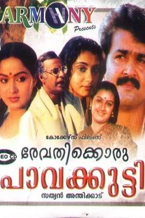 Watch Revathikkoru Pavakkutty Online