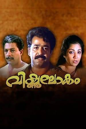 Watch Vishnulokam Online