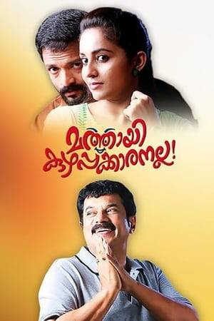Watch Mathai Kuzhappakkaranalla Online