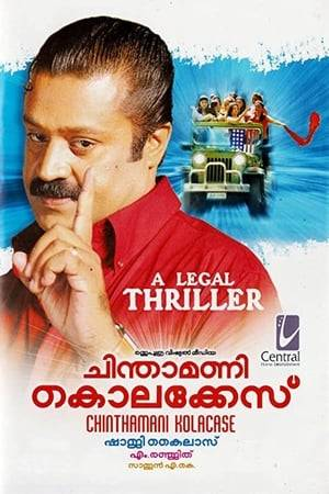 Watch Chinthamani Kolacase Online