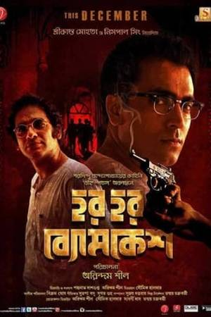 Watch Har Har Byomkesh Online