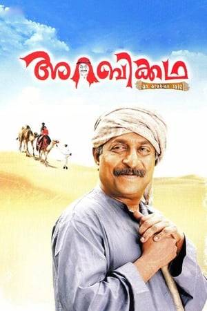 Watch Arabikkatha Online