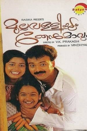 Watch Mullavalliyum Thenmavum Online