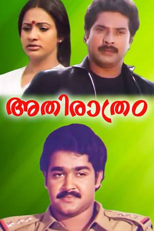 Watch Athirathram Online