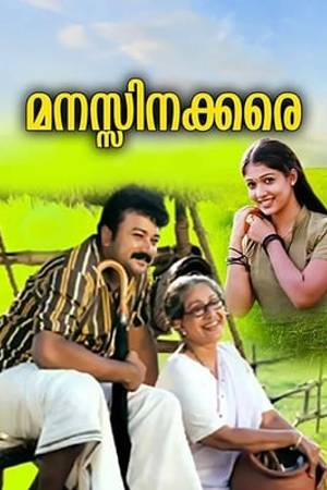 Watch Manassinakkare Online