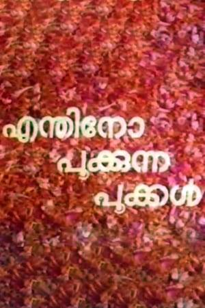 Watch Enthino Pookunna Pookal Online