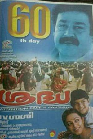Watch Sradha Online