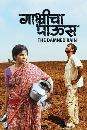 Watch The Damned Rain Online