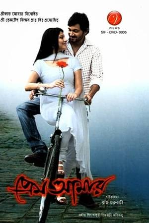 Watch Prem Amar Online