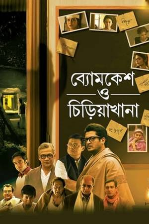 Watch Byomkesh O Chiriakhana Online