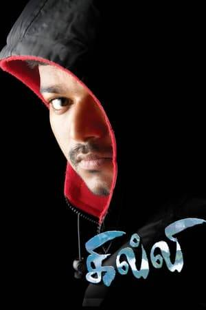 Watch Ghilli Online
