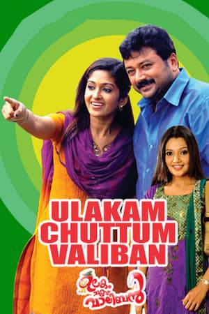 Watch Ulakam Chuttum Valiban Online