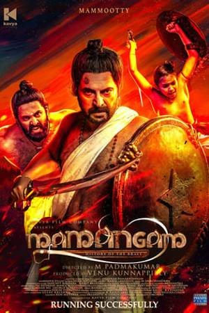 Watch Mamangam Online