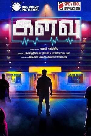 Watch Kalavu Online