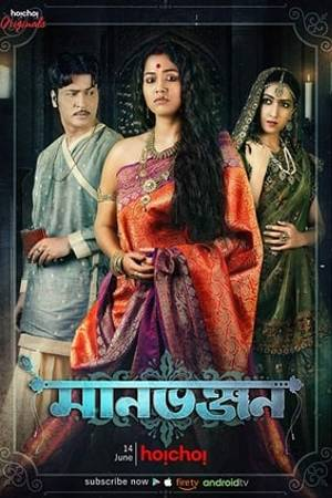Watch Manbhanjan Online