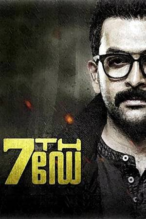 Watch 7th Day Online