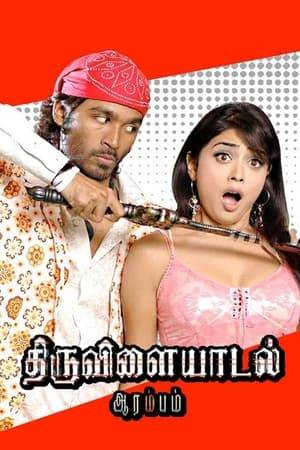 Watch Thiruvilaiyaadal Aarambam Online