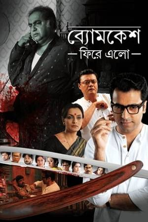 Watch Byomkesh Phire Elo Online