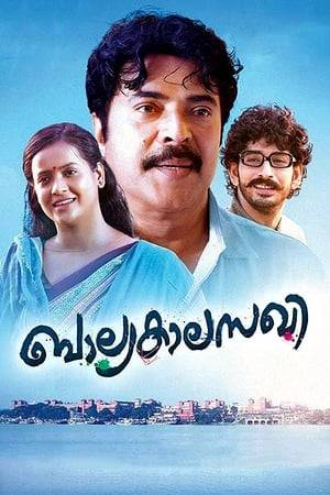 Watch Balyakalasakhi Online