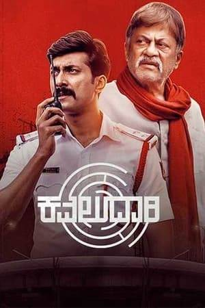 Watch Kavaludaari Online