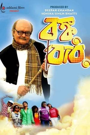 Watch Bonku Babu Online