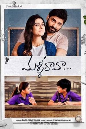 Watch Malli Raava Online