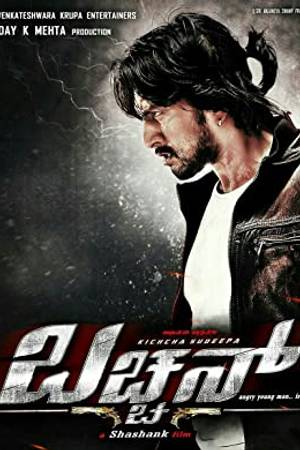 Watch Bachchan Online