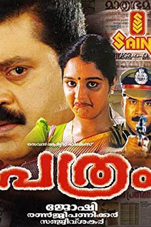 Watch Pathram Online