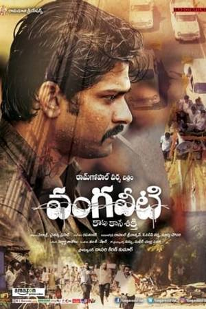 Watch Vangaveeti Online