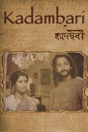 Watch Kadambari Online