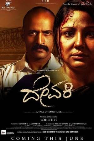Watch Devaki Online