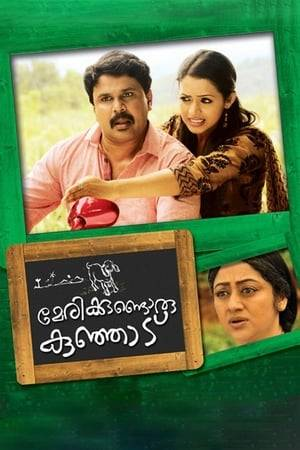 Watch Marykkundoru Kunjaadu Online
