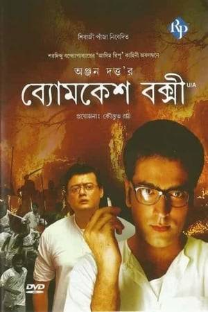 Watch Byomkesh Bakshi Online