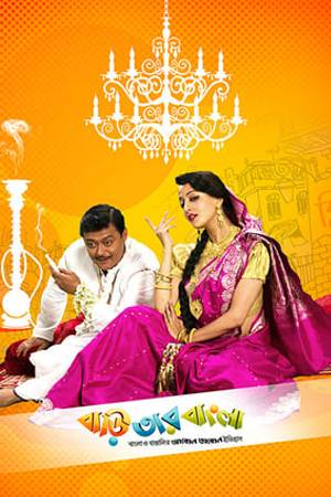 Watch Baari Tar Bangla Online