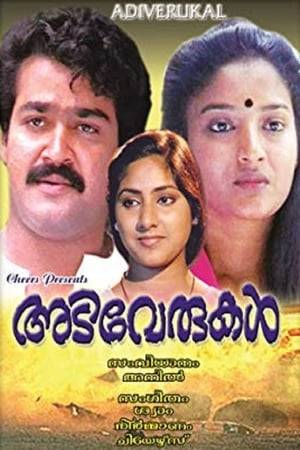 Watch Adiverukal Online