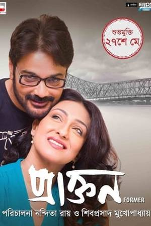 Watch Praktan Online
