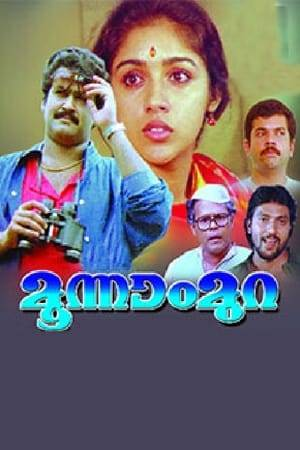 Watch Moonnam Mura Online