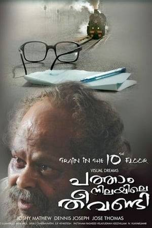 Watch Patham Nilayile Theevandi Online