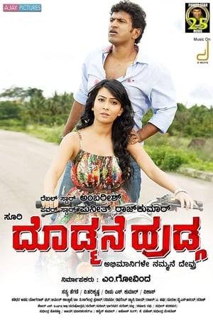 Watch Doddmane Hudga Online